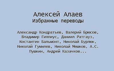 Избранные  переводы