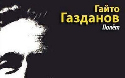 Полет Газданова